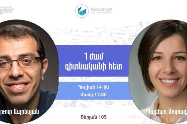 Meetup with scientists Artur Apresyan and Paytsar Muradyan